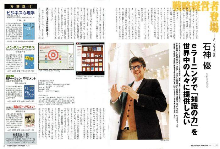 戦略経営者インタビュー(1)