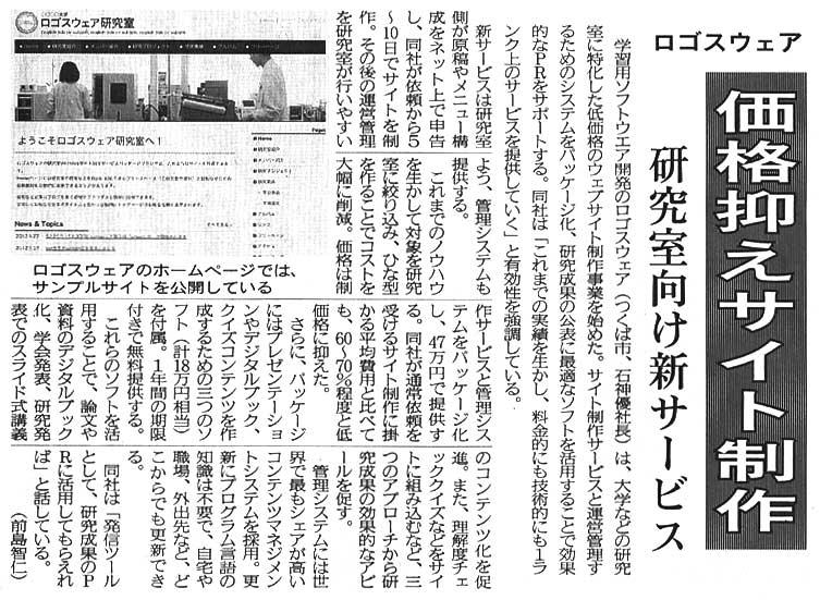 茨城新聞-記事「価格抑えサイト制作~研究室向け新サービス」(2012年4月26日)