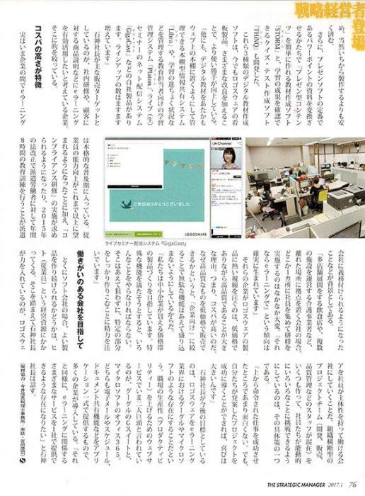戦略経営者インタビュー(2)