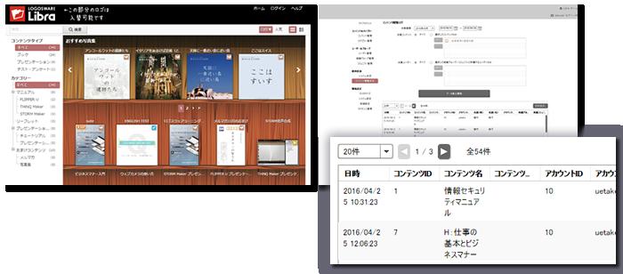 デジタル本棚システムLibraにコンテンツ閲覧ログ機能を追加