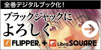 ブラックジャックによろしくライブラリ―FLIPPER+LibraSQUARE