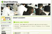 オープン講座型プラットフォームSmartAcademy