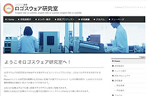 研究室向けWebサイト制作