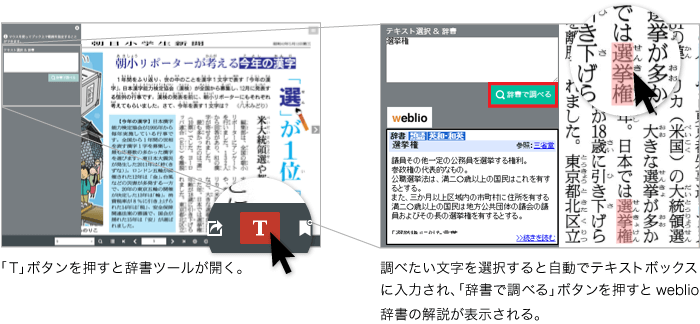デジタルブックFLIPPER Uにウェブリオのオンライン総合辞書「weblio」機能を搭載
