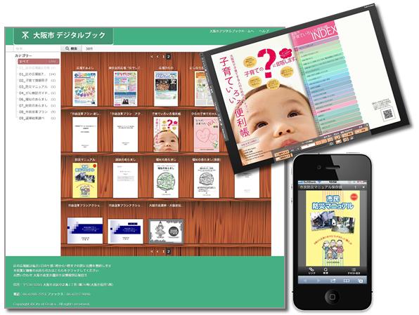 大阪市がロゴスウェアのドキュメント管理システム「LOGOSWARE Libra」を採用