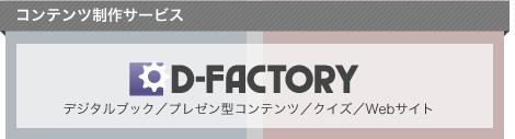 コンテンツ制作サービスD-FACTORY