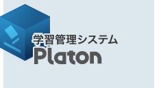 学習管理システムPlaton