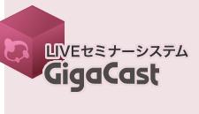 LIVEセミナーシステムGigaCast
