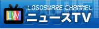 logosware weekly news